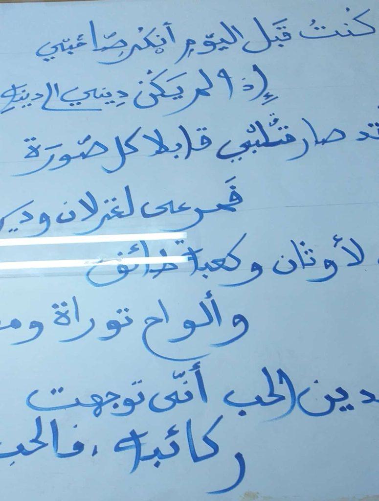 Journée de la langue arabe 2020